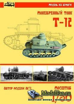 Маневренный танк РККА Т-12