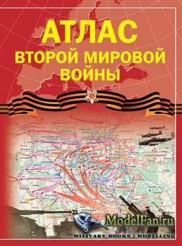 Атлас Второй мировой войны (Д. М. Креленко, З. И. Бичанина)