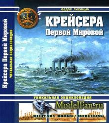Крейсера Первой Мировой (Федор Лисицын)