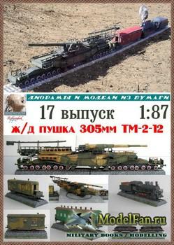 Robototehnik - ТМ-2-12
