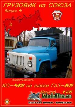 Грузовик из Союза №4 - КО-413 на шасси ГАЗ-53