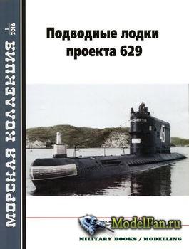 Морская коллекция №01 2016 - Подводные лодки проекта 629 (часть 1)