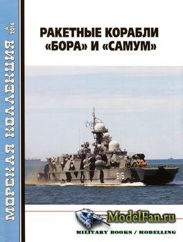 Морская коллекция №04 2016 - Ракетные корабли