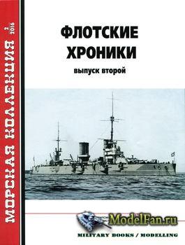 Морская коллекция №02 2016 - Флотские хроники: Выпуск второй