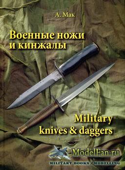 Военные ножи и кинжалы / Military Knives & Daggers (А.Мак)