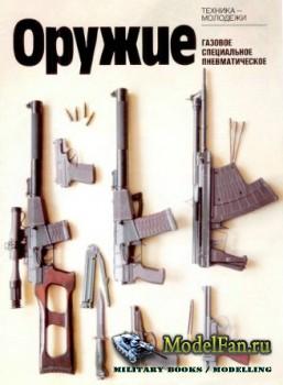 Оружие №5 1994