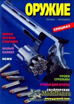 Оружие №12 1995