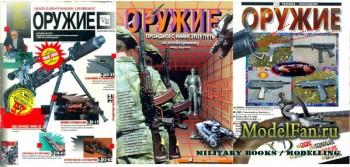 Оружие. Журналы за 1997 год
