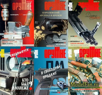 Оружие. Журналы за 1998 год