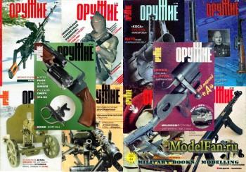 Оружие. Журналы за 1999 год