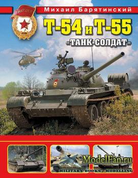 Т-54 и Т-55 (Михаил Барятинский)