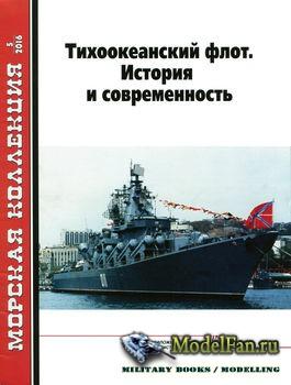 Морская коллекция №02 2016 - Тихоокеанский флот: История и современность