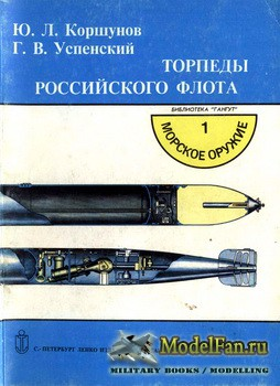 Морское оружие №1 - Торпеды Российского флота