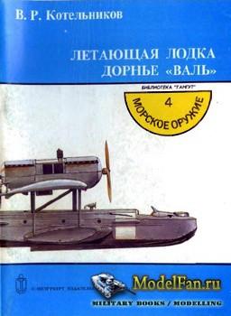 Морское оружие №4 - Летающая лодка Дорнье