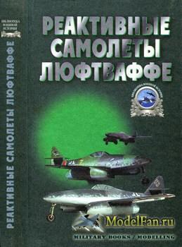 Реактивные самолеты Люфваффе (А.А. Запольскис)