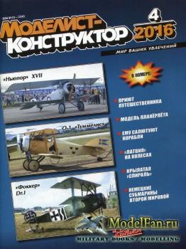 Моделист-конструктор №4 (апрель) 2016