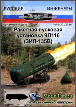 Русские инженеры №8(32)/2016 - Ракетная пусковая установка 9П116 ЗИЛ-135В