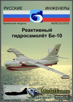 Русские Инженеры №9(33)/2016 - Реактивный гидросамолёт Бе-10