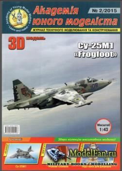 Академія Юного Моделіста  2/2015 - Су-25м1  Frogfoot
