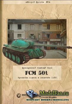 World of Tanks (Второй фронт №14) - FCM 50t своими руками