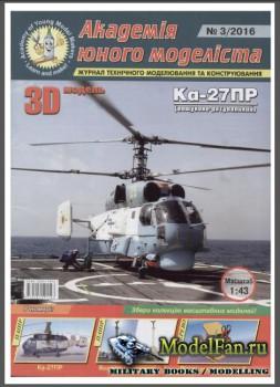 Академія Юного Моделіста 3/2016 - Ка-27ПР