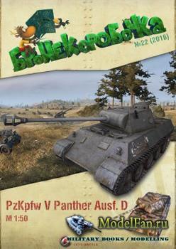 Бронекоробочка №22 (2016) - PzKpfw V Panther Ausf. D своими руками