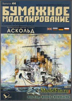 Бумажное моделирование. Выпуск 44 - Бронепалубный крейсер I-го ранга Асколь ...