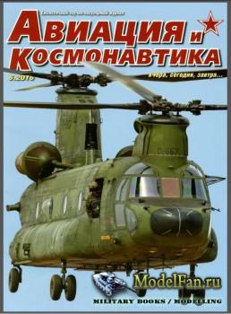 Авиация и Космонавтика вчера, сегодня, завтра №6 2016