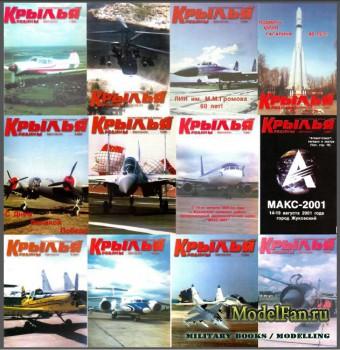Крылья Родины №1-12, 2001 год