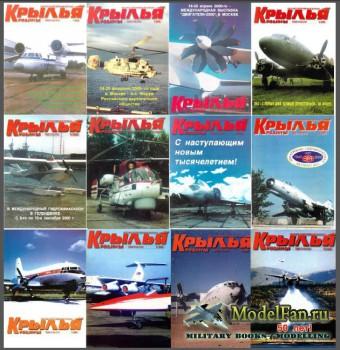 Крылья Родины №1-12, 2000