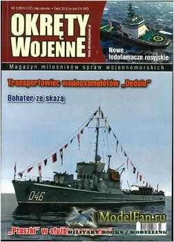 Okrety Wojenne 3/2016 (137)