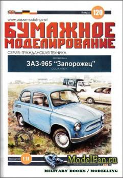 Бумажное моделирование. Выпуск 120 - ЗАЗ-965