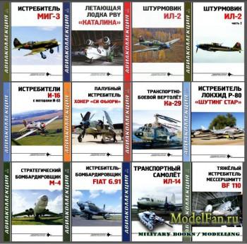 Авиаколлекция №1-12, 2015 год