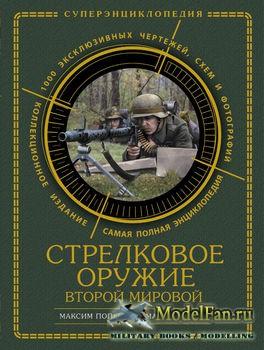 Стрелковое оружие Второй Мировой (Максим Попенкер, Марин Милчев)