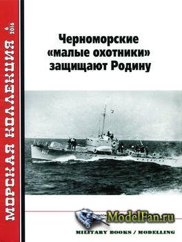 Морская коллекция №06 2016 - Черноморские