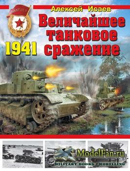Величайшее танковое сражение 1941 (Алексей Исаев)