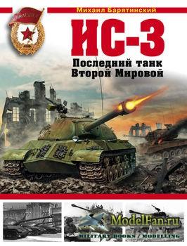 ИС-3: Последний танк Второй Мировой (Михаил Барятинский)