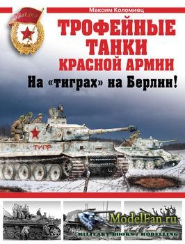Трофейные танки Красной Армии (Максим Коломиец)