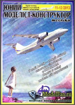 Юный Моделист-Конструктор №11-12 2013