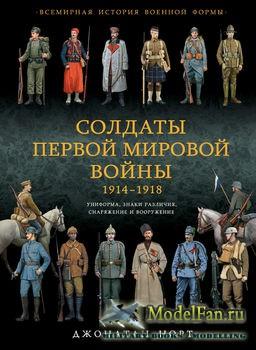 Солдаты Первой Мировой войны 1914-1918 (Дж. Норт)