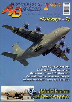 Авиация и Время №2 2016