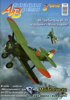 Авиация и Время №3 2016