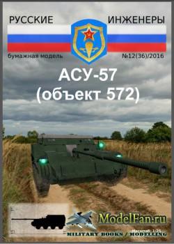 Русские Инженеры №12(36) 2016 – АСУ-57 (объект 572)