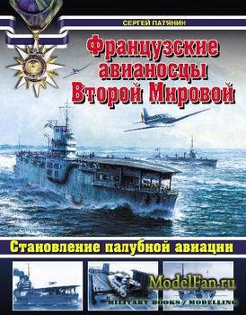 Французские авианосцы Второй Мировой (Сергей Патянин)