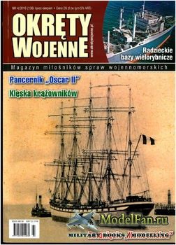Okrety Wojenne 4/2016 (138)
