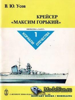 Корабли Отечества №1 - Крейсер
