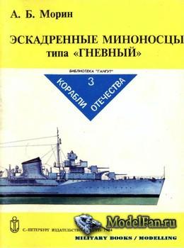 Корабли Отечества №3 - Эскадренные миноносцы типа