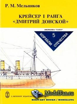 Корабли Отечества №5 - Крейсер I ранга