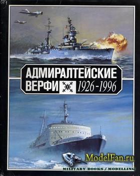 Адмиралтейские верфи. Люди, корабли, годы. 1926-1996