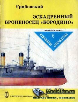 Корабли Отечества №6 - Эскадренный броненосец